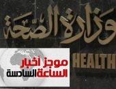موجز 6 مساء.. وزارة الصحة تحذر من شراء الأدوية عبر مواقع التواصل