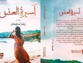 """صدر حديثًا.. رواية """"أسيرة العشق""""  لـ رضا سليمان عن دار غراب"""