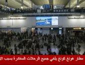 فيديو.. إلغاء جميع الرحلات فى مطار هونج كونج بسبب الاحتجاجات