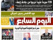 """كشف حساب مستنقع الإرهاب.. غدا بـ""""اليوم السابع"""""""