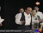 حقا إنها قناة حرامية جدا.. الشرق الإخوانية تسطو على مسرحية كارمن.. صور