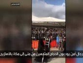 فيديو.. رجال الأمن السعودى يودعون الحجاج بالأهازيج