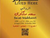 """التنسيق الحضارى يستكمل مشروع عاش هنا ويضع لافتة الروائى """"سعد مكاوى"""""""
