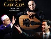 لآخر مرة.. الهلباوى والشيخ إيهاب يونس يغنيان مع كايرو ستيبس