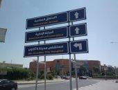 جهاز6 أكتوبر يضع لافتات  تحذيرية لمنع سير مركبة التوك توك بالمدينة