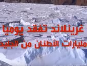 فيديو.. ناسا تدرس ذوبان الغطاء الثلجي في جرينلاند