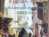 """صدور كتاب """"عامة القاهرة وتجربة التحديث عصر محمد على"""" عن دار الكتب"""