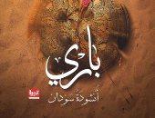 """""""بارى.. أنشودة سودان"""".. رواية تاريخية عن المسلمين فى إيطاليا وصقلية"""