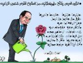 افتتاح الرئيس السيسى مشروع الصوب الزراعية فى كاريكاتير اليوم السابع