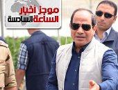 موجز 6.. الرئيس السيسي يعين الفريق أسامة ربيع رئيساً لهيئة قناة السويس