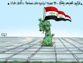 """""""تحيا مصر"""" بالطفرة الكبيرة بمشروعات الصوب فى كاريكاتير اليوم السابع"""