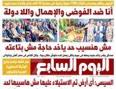 اليوم السابع.. السيسى: أى أرض تم الاستيلاء عليها مش هاسيبها لحد