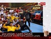 رئيس مجلس إدارة الاتحاد المصرى لكرة اليد: إنجاز منتخب الناشئين فاق كافة التوقعات