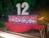 التفاصيل الكاملة لحفل افتتاح المهرجان القومى للمسرح المصرى
