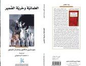 صدر حديثا.. العلمانية وحرية الضمير عن الشبكة العربية للأبحاث والنشر