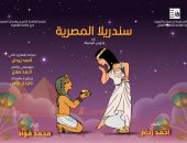 """عرض """"سندريلا المصرية"""" عن """"رادوبى الجميلة"""" بقاعة سيد درويش الأربعاء المقبل"""