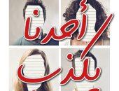 """صدور ترجمة عربية لرواية """"أحدنا يكذب"""" للأمريكية كارين م. ماكنتوش"""