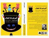 """بيت الياسمين تصدر ترجمة جديدة لـ""""أليس فى بلاد العجائب"""" لـ لويس كارول"""