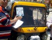 """تحديد تعريفة ركوب """"التوك توك"""" بـ 4 جنيهات داخل مدينة """"أخميم"""" بسوهاج"""