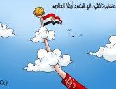 الفراعنة يصنعون التاريخ.. مصر بطل العالم لناشئى كرة اليد.. كاريكاتير
