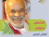 """عصام السيد يسترجع ذكرياته مع محسن حلمى بمناسبة تكريمه من """"القومى للمسرح"""""""