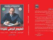 """المؤسسة المصرية الروسية للثقافة والعلوم تصدر كتاب""""المفهوم الروسى للقيادة"""""""