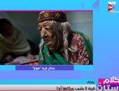 """""""كلام ستات"""" يسرد أسباب ارتفاع الأعمار فى قرية باكستانية لـ120 عاما.. فيديو"""