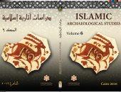 متحف الفن الإسلامى يعيد إصدار مجلد دراسات آثرية بعد توقف 25 عاما