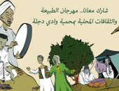 الخميس.. وزارة البيئة تطلق مهرجان الطبيعة والثقافات المحلية بمحمية وادى دجلة