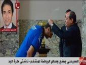 بسام راضى: الرئيس السيسى أعرب عن تقديره للنجاح الكبير لمنتخب اليد للناشئين