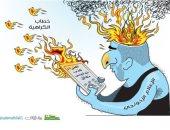 كاريكاتير الصحف السعودية.. الإعلام الإخوانجى وتصديره لخطابات الكراهية