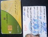 قارئ من ذوى الاحتياجات الخاصة يطالب بإضافة بناته لبطاقة الأسرة