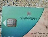 قارئ يستغيث باعادة بطاقة التموين لتوقفها بدون توضيح أسباب