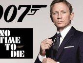 صناع James Bond يستقرون على اسم جديد لآخر جزء بسلسلة دانيال كريج