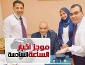 موجز6.. جمارك مطار القاهرة تضبط محاولة تهريب كمية من سبائك الذهب