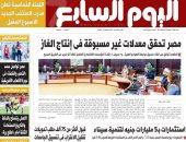 """مصر تحقق معدلات غير مسبوقة فى إنتاج الغاز.. غدا بـ""""اليوم السابع"""""""