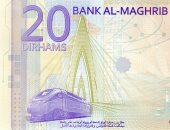 بنك المغرب يصدر ورقة نقدية تذكارية فى ذكرى تربع الملك محمد السادس على العرش