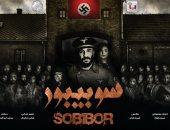 """فيديو وصور.. """"سوبيبور"""" تثير جدلا فى المهرجان القومى للمسرح بسبب الهولوكوست"""