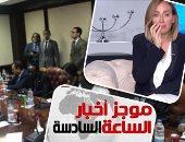 موجز6.. الأعلى للإعلام يناقش غدا شكوى القومى للمرأة ضد برنامج ريهام سعيد