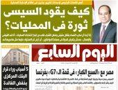 """كيف يقود السيسى ثورة فى المحليات؟.. غدا بـ""""اليوم السابع"""""""