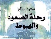 """صدور رواية """"رحلة الصعود والهبوط"""" لـ سعيد سالم"""