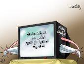 إفلاس إعلام الإخوان وسرقة المحتوى فى كاريكاتير اليوم السابع