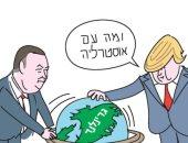كاريكاتير إسرائيلى عن رغبة ترامب شراء جزيرة: لا ينسى أنه تاجر عقارات