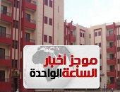موجز أخبار الساعة 1 ظهرا .. طرح مرحلة جديدة بمشروعى جنة وسكن مصر بالمدن الجديدة الثلاثاء