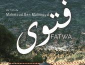 الفائز بـ18 جائزة دولية.. الفيلم التونسى فتوى يشارك فى مهرجان عمان