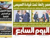اليوم السابع.. ترامب: مصر رائعة تحت قيادة السيسى