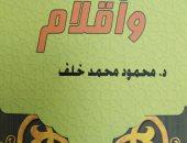 """""""أعلام وأقلام"""" أحدث إصدارات هيئة الكتاب لـ محمود محمد خلف"""