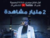 """محمد رمضان يحتفل بتحقيق قناته على """"يوتيوب"""" 2 مليار مشاهدة"""