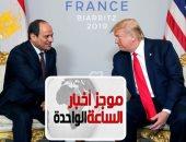 موجز أخبار الساعة 1 ظهرا .. الرئيس السيسى يلتقى ترامب على هامش قمة مجموعة السبع