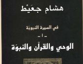 """قرأت لك.. """"الوحى والقرآن والنبوة"""" النبى محمد مؤسس """"عظيم"""""""